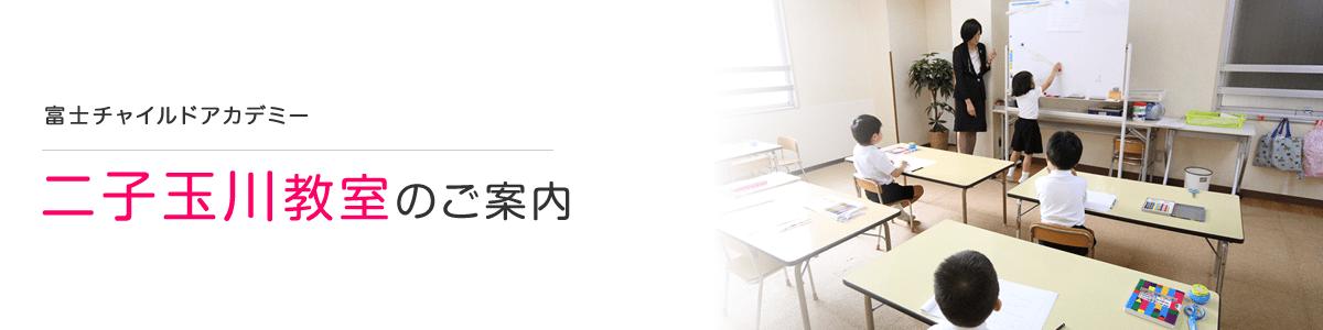 二子玉川教室