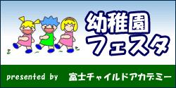 幼稚園フェスタ