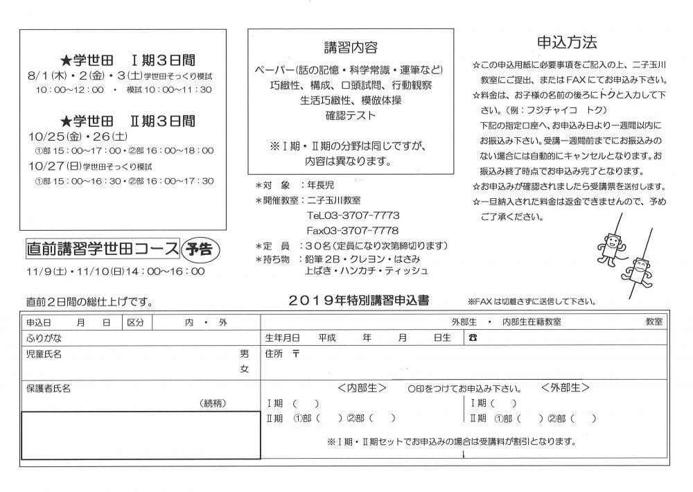 2019学世田