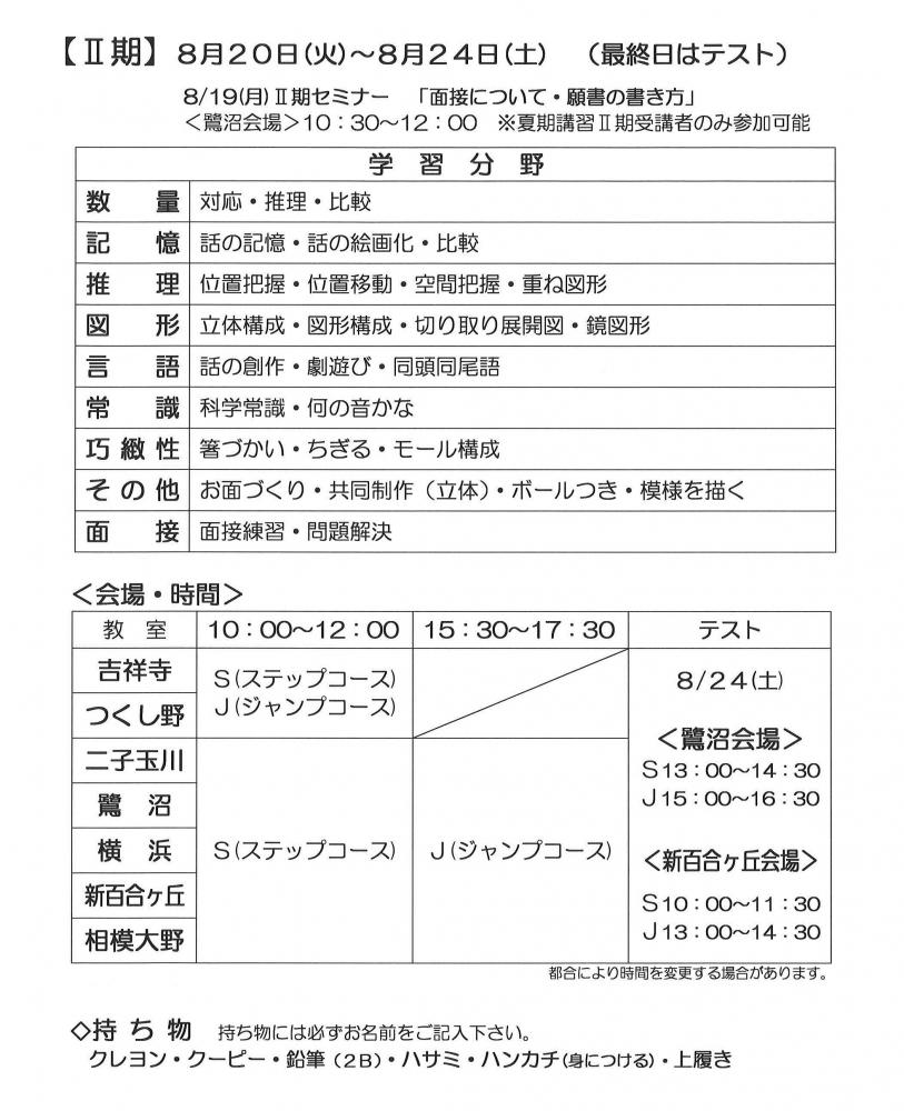 2019小受Ⅱ期