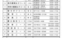 2021学校別直前講習[桐光・玉川]