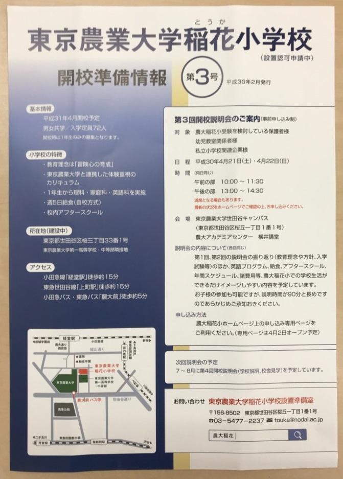 東京農業大学稲花小学校 説明会