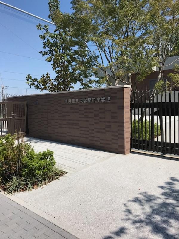 農大稲花小学校の新校舎