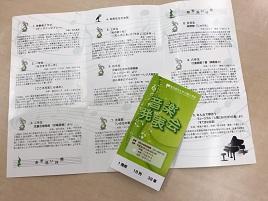東京都市大学付属小学校 音楽発表会