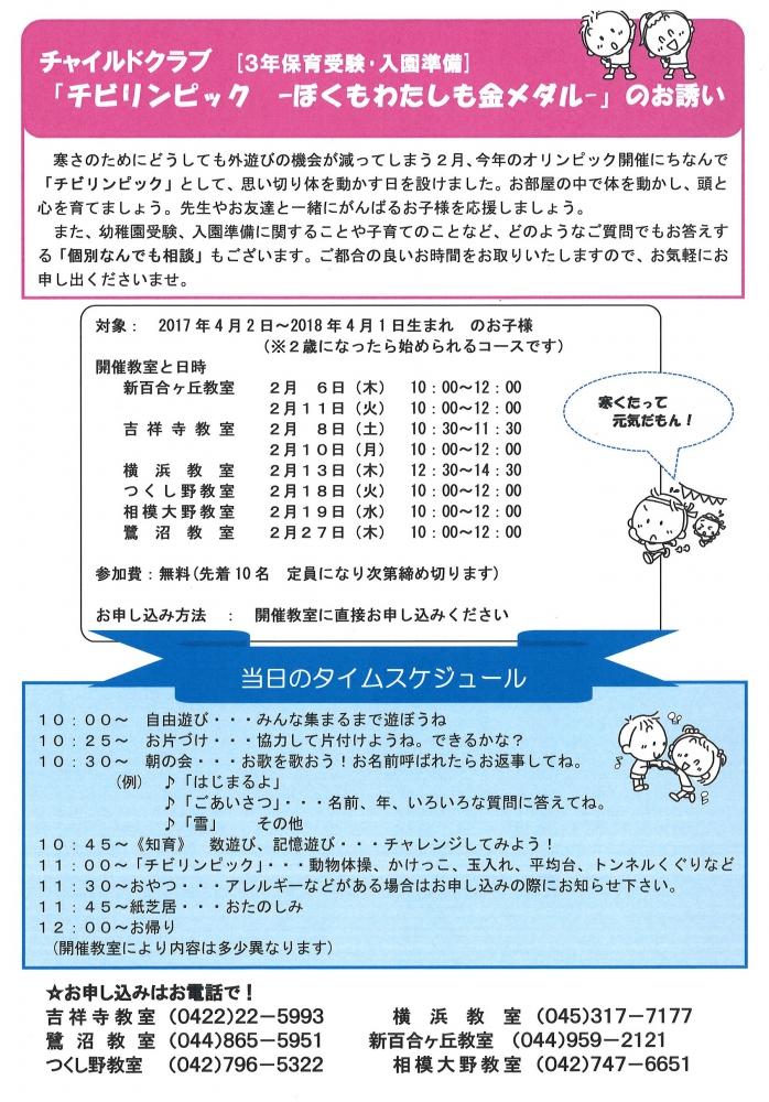 【1~2才児対象】チビリンピック申込み受付中