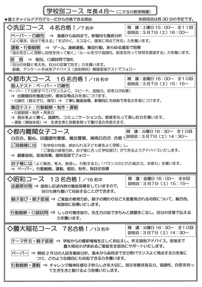 【現年中児】新年長4月~学校別コース 説明会3/7(土) ~申込受付中~