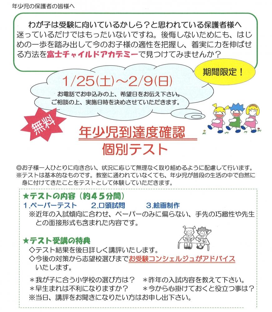 【現年少児】到達度確認(個別テスト)~外部生申込み受付中~