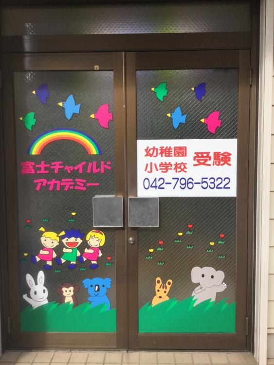 今週のつくし野教室レポート【教室リニューアル!】