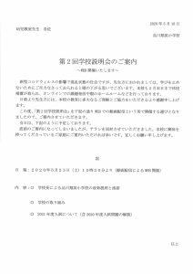 品川翔英小学校からのお知らせ2