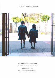 関東学院六浦小学校からのお知らせ