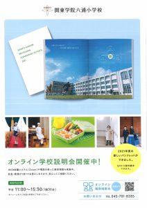 関東学院六浦小学校からのお知らせ2