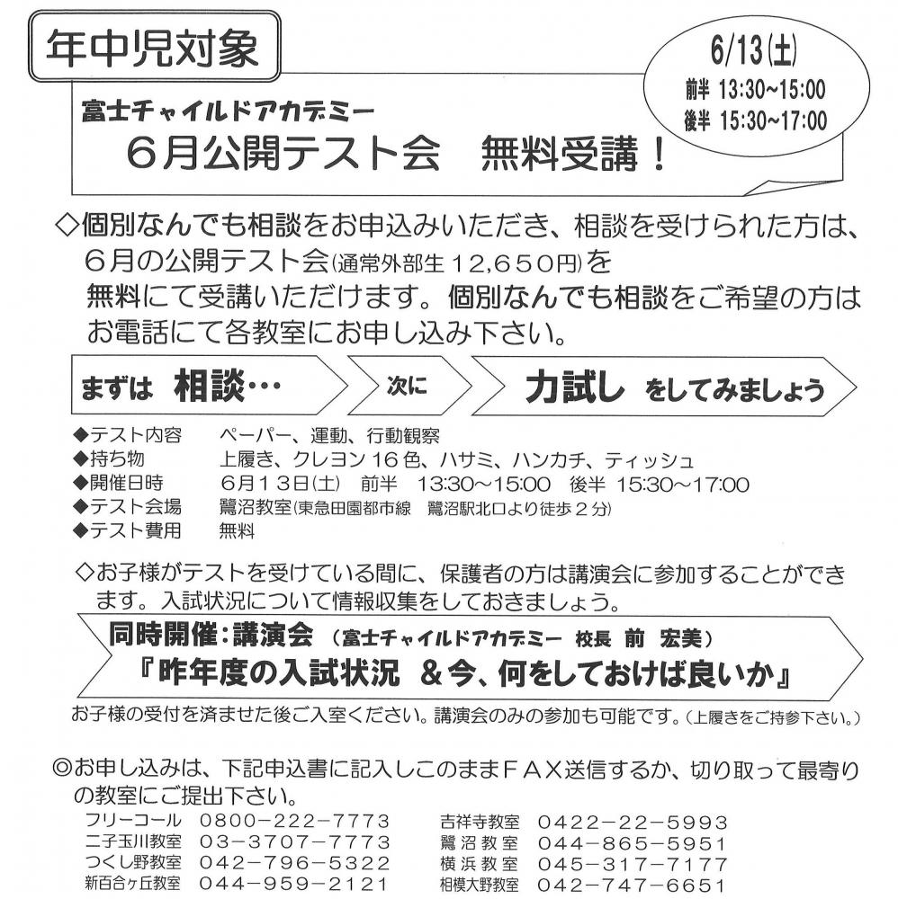 【年中児】なんでも相談&6月公開テスト会6/13(土)13:30~/15:30~無料受講!~申込受付中!~