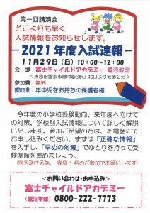 ~2021年度 入試速報~