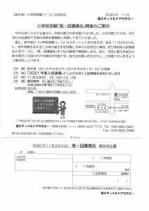 【新年長(現年中児)】2021年度入試速報!(第一回講演会)申込受付中!