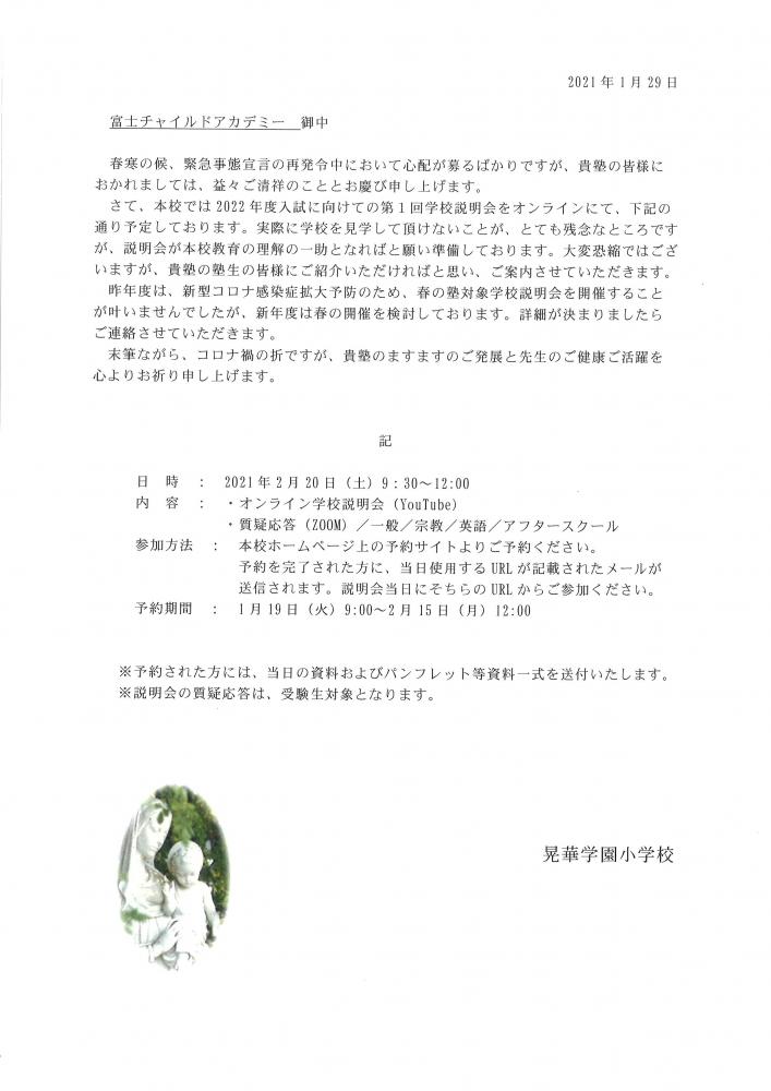 晃華学園小学校からのお知らせ