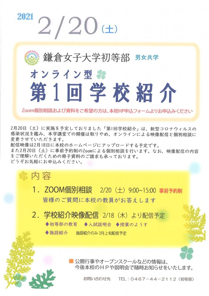 鎌倉女子大学初等部からのお知らせ