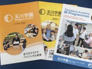 小学校受験[玉川コース]2021スタート